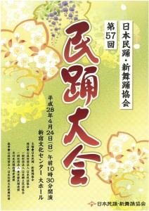 第57回民踊大会(プロ表紙)